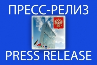 PRESS RELEASE on contributions paid by the Russian Federation to the United Nations on peacekeeping Operations